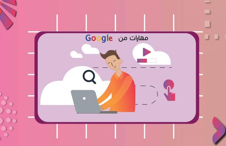 إعلانات جوجل Google Ads دليلك الشامل لجذب العملاء 2021
